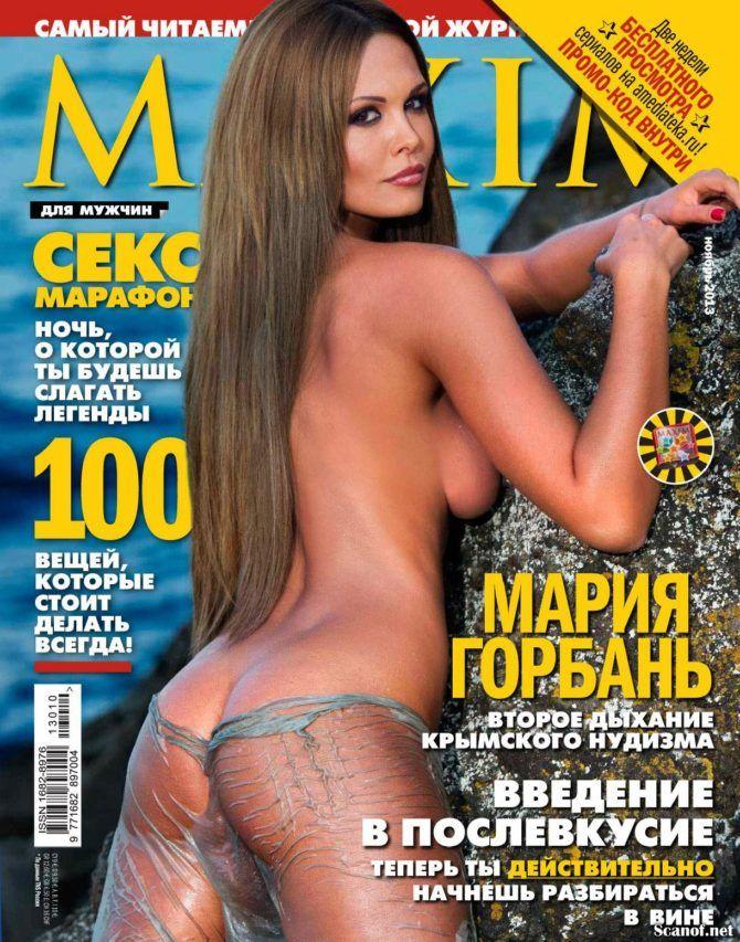 """Мария Горбань съёмки для журнала """"MAXIM"""""""