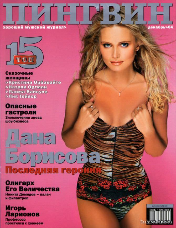 Дана Борисова горячие фото